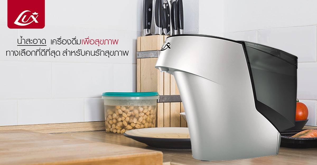 ทางเลือกดีๆ ในการดื่มเพื่อช่วยลดน้ำหนักและยังเป็นน้ำสะอาด จาก เครื่องกรองน้ำ Lux Portable